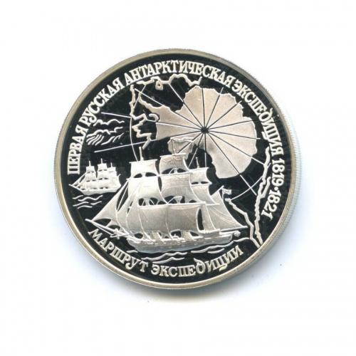 3 рубля - Первая русская антарктическая экспедиция (1819-1821) 1994 года (Россия)
