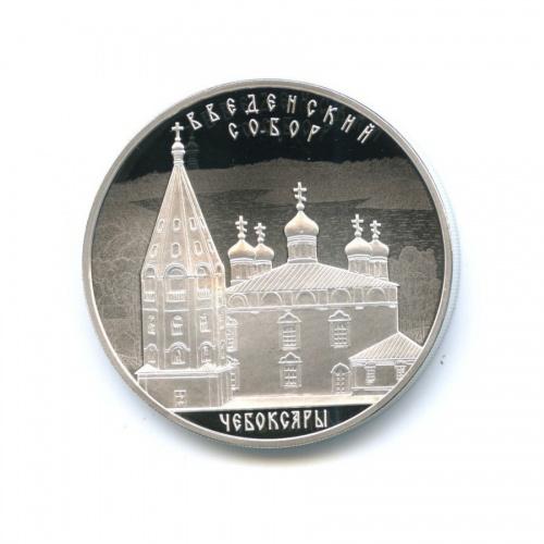 3 рубля - Введенский собор, Чебоксары 2013 года СПМД (Россия)