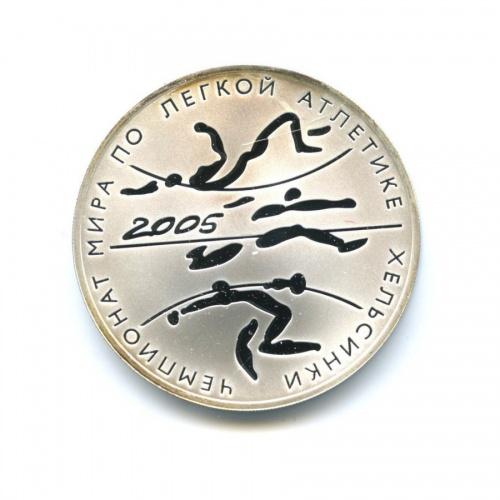 3 рубля — Чемпионат мира по лёгкой атлетике 2005 вХельсинки 2005 года (Россия)