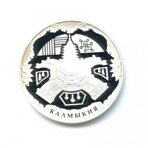 3 рубля - Калмыкия 2009 года ММД (Россия)