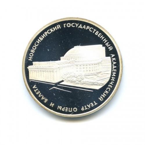 3 рубля - Новосибирский Государственный Академический театр оперы ибалета 2005 года СПМД (Россия)