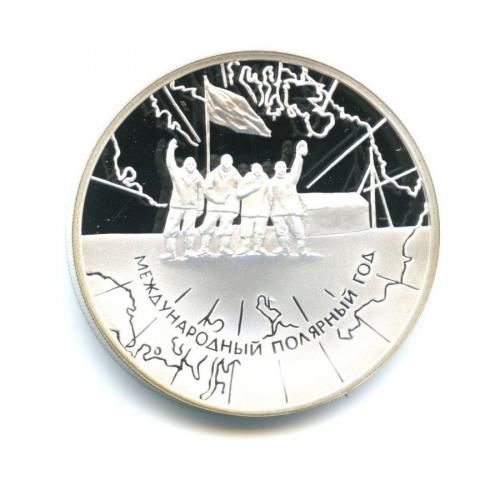 3 рубля — Международный полярный год 2007 года СПМД (Россия)