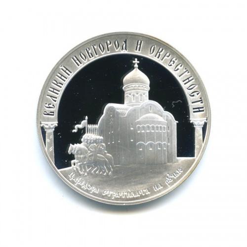 3 рубля — Наследие ЮНЕСКО - Великий Новгород иокрестности 2009 года (Россия)