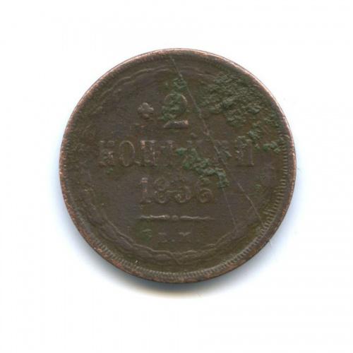 2 копейки 1856 года ЕМ (Российская Империя)