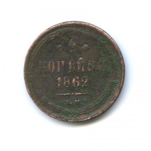 2 копейки 1862 года ЕМ (Российская Империя)