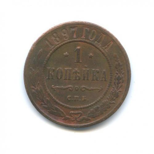 1 копейка 1897 года СПБ (Российская Империя)