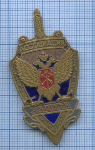 Знак-шеврон «Ассоциация «Защита» (Россия)