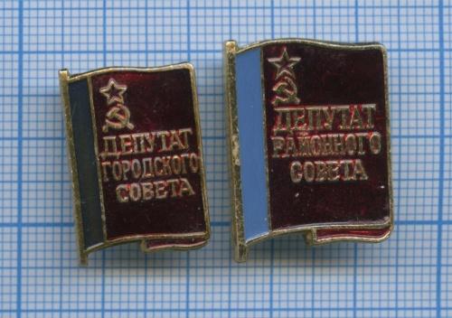 Набор знаков «Депутат городского совета» (СССР)