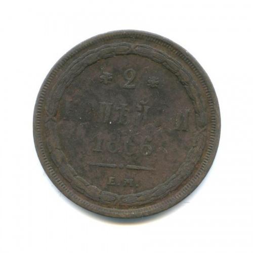 2 копейки 1866 года ЕМ (Российская Империя)