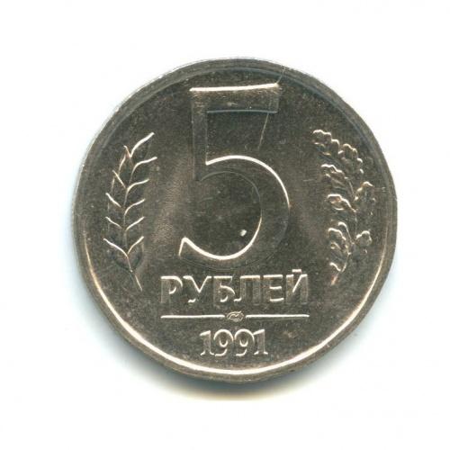 5 рублей (брак - раскол штемпеля) 1991 года ЛМД (СССР)