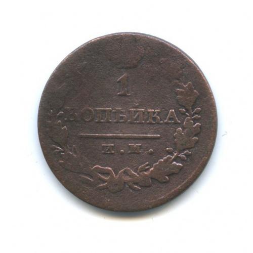 1 копейка 1821 года ИМ ЯВ (Российская Империя)