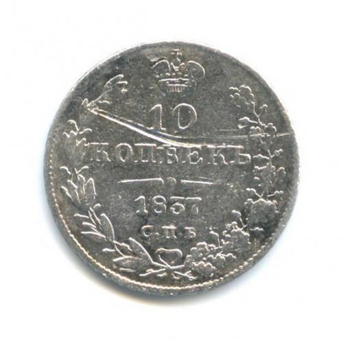 10 копеек 1837 года СПБ НГ (Российская Империя)