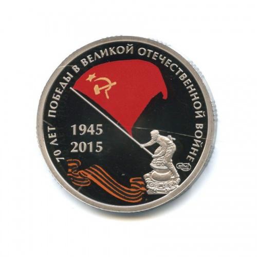 Жетон «70 лет Победы вВеликой Отечественной войне» 2015 года СПМД (Россия)