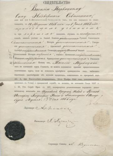 Свидетельство обобучении во2-й Санкт-Петербургской Гимназии 1865 года (Российская Империя)
