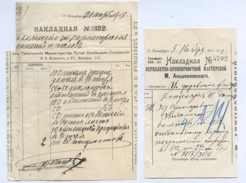 Набор накладных 1909, 1912 (Российская Империя)