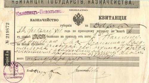 Квитанция Государственного Казначейства 1911 года (Российская Империя)