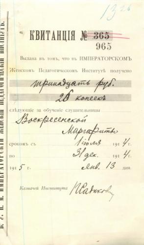 Квитанция (Императорский Женский Педагогический Институт) 1915 года (Российская Империя)
