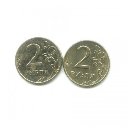 Набор монет 2 рубля 1999 года СПМД, ММД (Россия)