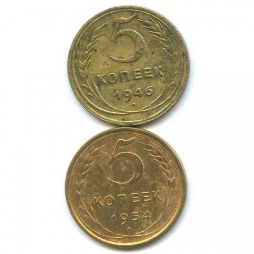 Набор монет 5 копеек 1946, 1954 (СССР)