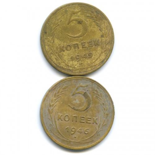 Набор монет 5 копеек 1946, 1949 (СССР)