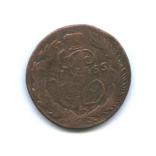 5 копеек 1766 года (Российская Империя)