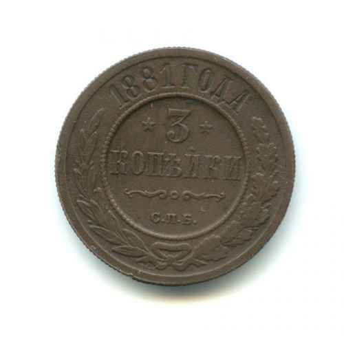 3 копейки 1881 года СПБ (Российская Империя)