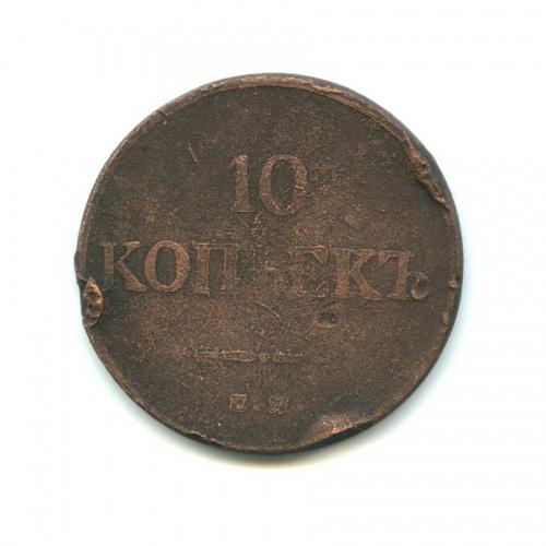 10 копеек 1832 года ЕМ ФХ (Российская Империя)