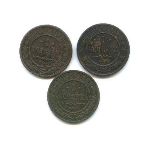 Набор монет 1 копейка СПБ (Российская Империя)