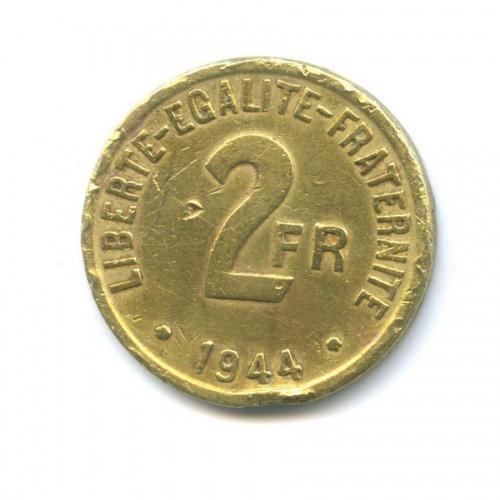 2 франка 1944 года (Франция)