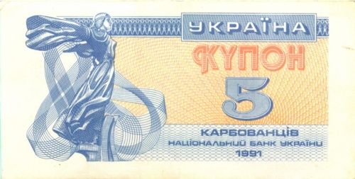 5 карбованцев 1991 года (Украина)