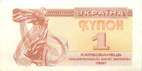 1 карбованец 1991 года (Украина)