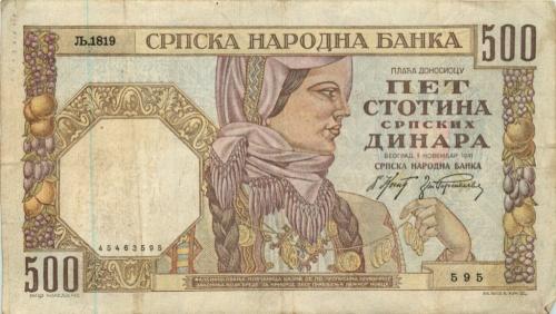 500 динаров 1941 года (Сербия)
