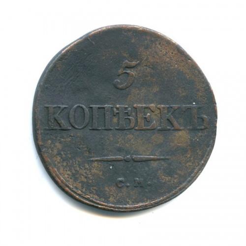 5 копеек 1831 года СМ (Российская Империя)