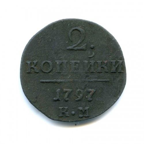 2 копейки 1797 года КМ (Российская Империя)