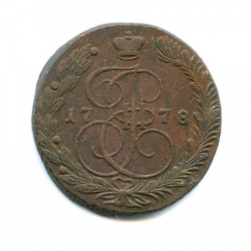 5 копеек (R) 1778 года ЕМ (Российская Империя)