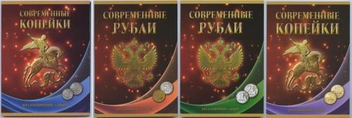 Набор коллекционных альбомов для монет (на56, 77, 84, 60 ячеек) (Россия)