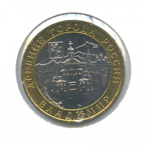 10 рублей — Древние города России - Владимир (в холдере) 2008 года ММД (Россия)