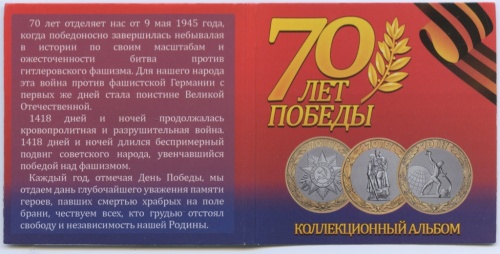 Альбом для монет «70 лет Победы» (Россия)