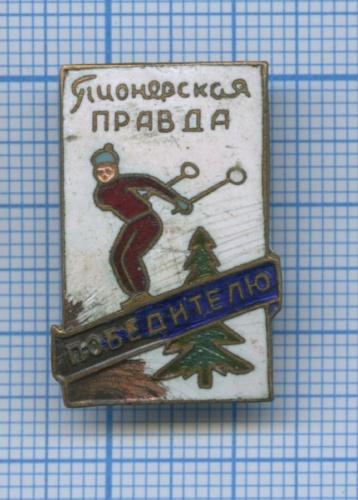 Знак «Победителю - Пионерская правда» (СССР)