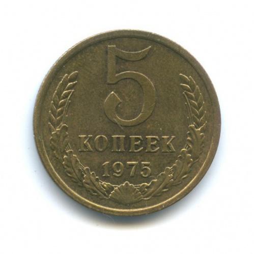 5 копеек (без обращения) 1975 года (СССР)