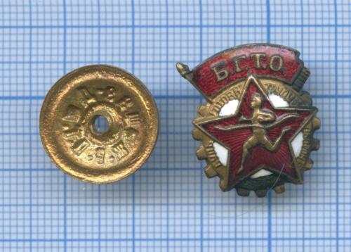 Знак «Б.Г.Т.О.» (СССР)