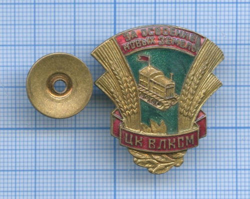 Знак «Заосвоение новых земель - ЦКВКЛСМ» ММД (СССР)