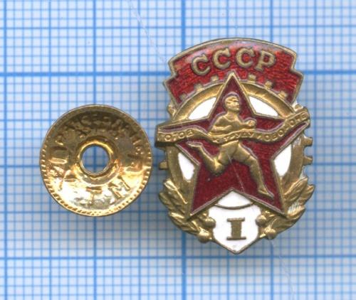 Знак «Готов ктруду иобороне» (1 степень) (СССР)