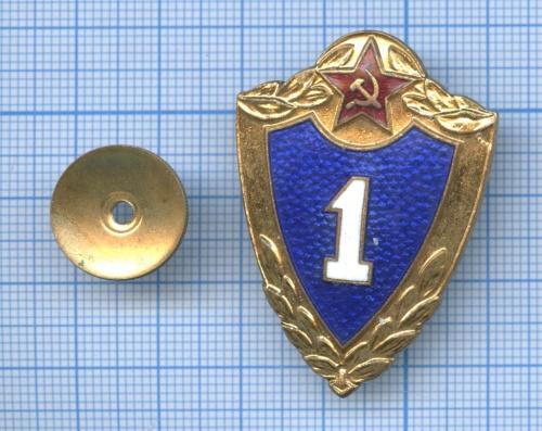 Знак «Классность», 1-й класс ММД (СССР)