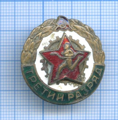 Знак «ГТО», третий разряд (СССР)