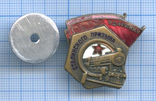 Знак «Ударнику сталинского призыва» (СССР)