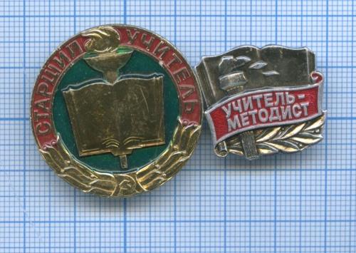 Набор знаков «Старший учитель», «Учитель-методист» (СССР)