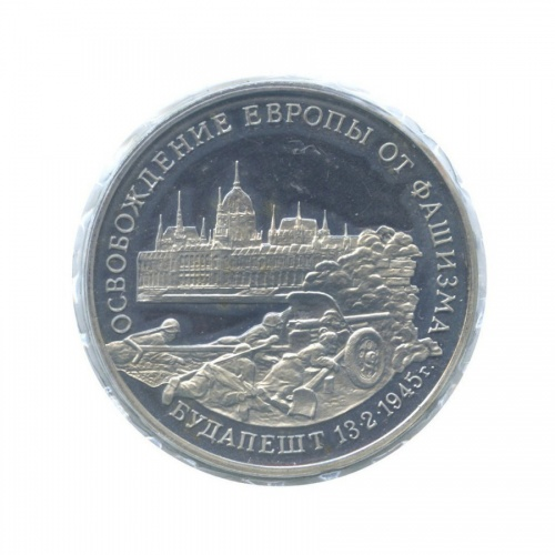 3 рубля — Освобождение Европы отфашизма. Будапешт (в запайке) 1995 года ММД (Россия)