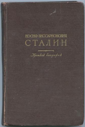 Краткая биография И. В. Сталина, Государственное Издательство Политической Литературы, Москва, 243 стр 1950 года (СССР)