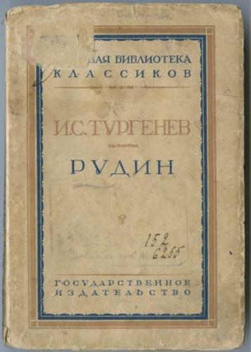 Книга И. С. Тургенев «Рудин», Государственное издательство, 158 стр 1927 года (СССР)